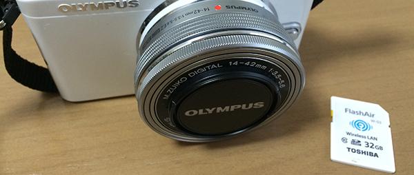 OLYMPUS PEN Lite E-PL6とFlashAir W-03